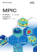 【さあ、解析をはじめよう】連成解析ソリューション『MPIC』