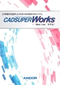 3DCAD CADSUPER Works Mini/Liteモデル 表紙画像