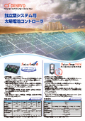 独立型システム用太陽電池コントローラ 総合カタログ