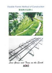 簡易吹付法枠⼯『フレキシブルフレーム工法』 表紙画像
