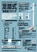 容器に触れずに使用できる『足踏式消毒液スタンドTTM-08』