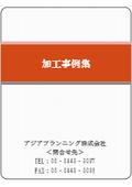 【加工事例集】仮設資材・ジャッキベース等