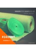 特殊耐熱ガラス MacThermo HTシリーズ