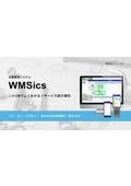 この1冊でよくわかる!サービス紹介資料 在庫管理システム『WMSics』 表紙画像