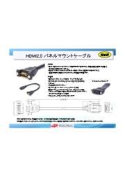 HDMI2.0 パネルマウントケーブル 表紙画像