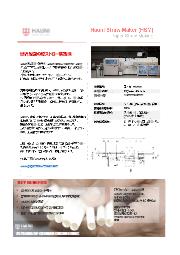 超高速紙ストロー製造機(ドイツ ハウニー社) 表紙画像