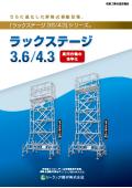 昇降式移動足場『ラックステージ 3.6/4.3』