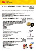 スコッチ 電気絶縁用ビニールテープスーパー88 / No. 35 表紙画像