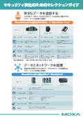 「セキュリティ強化のためのMoxa製品セレクションガイド」