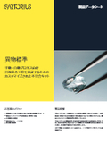 異物標準(Particle Validation Standards)製品データシート 表紙画像