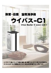 空気清浄機『ウイバス-C1』 表紙画像