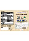 統合業務システム『CASE-Pro ボックス版』