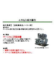 ボールねじ研磨装置 設置事例 表紙画像