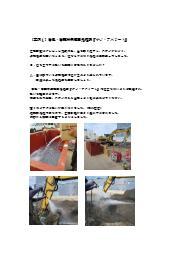 【事例集】ナノ・アスリート 表紙画像