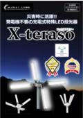【BCP対策】充電式特殊LED投光器『X-teraso』 表紙画像