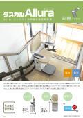 階段昇降機『タスカル Allura』