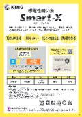 導電性縫い糸『Smart-X(スマートエックス)』 表紙画像