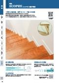 省施工階段『ECOPRE[エコプレ]』 表紙画像