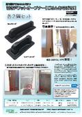 引き戸 ドア フット オープナー 2個セット (S)(L)タイプ ハンズフリー 足 開ける 開閉  ウイルス 取っ手 ノブ 対策