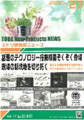 TOBA New Products NEWS 2018 27号 表紙画像