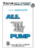 スラリー高濃度液流送専用ALL PUMP AP型 表紙画像