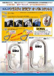 TOWA株式会社『レスキュー用製品カタログ』 表紙画像