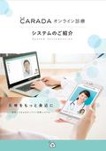 CARADA オンライン診療