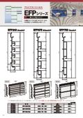 製品別カタログ アルミフランジパネル『EFPシリーズ』 表紙画像