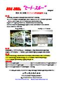 通気式熱融着・熱処理・乾燥装置『ヒート・スルー』
