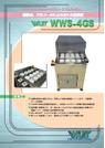 ボトル洗浄機 WWS-4GS 表紙画像