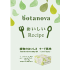 botanova おいしいrecipe 「植物のおいしさ ラード風味」 表紙画像