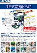 ブレイディ ワークステーション ラベルデザインソフトウェア 製品パンフレット 表紙画像