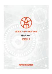 「総合カタログダイジェスト版 2021年」 表紙画像