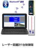 ライカレーザー距離計 DISTOリモート制御ソフトウェア カタログ