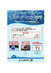 アスファルト付着防止剤『スーパーアースガードT』 表紙画像