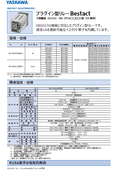 大容量型素子(R15A)内蔵プラグイン型リレー