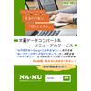 NA-MUの文書データコンバート&リニューアルサービス.jpg