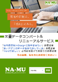 『文書データコンバート&リニューアルサービス』