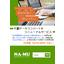 『文書データコンバート&リニューアルサービス』 表紙画像