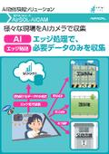AI物体検知ソリューション『AirSOL-AICAM』