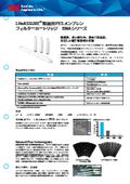 LifeASSURE(TM) 除菌用PESメンブレンフィルターカートリッジ BNAシリーズ 表紙画像