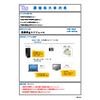 Tcc-PS013 設備や部品の交換時期を把握したい.jpg