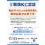 韓国KC認証 表紙画像