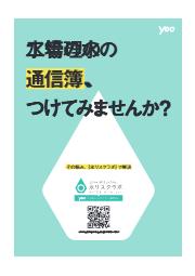 【解説資料】八千代エンジニヤリング(株)「工場の水リスク管理」チェックシート 表紙画像
