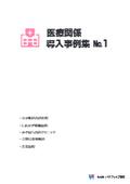 【医療】導入事例集_NO.1