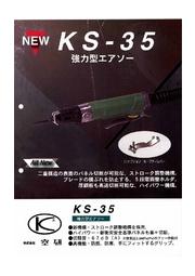 エアーソー KS-35 表紙画像