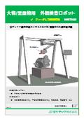 大物・重量物用 外観検査ロボット MAR7000i