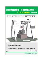 大物・重量物用 外観検査ロボット MAR7000i 表紙画像