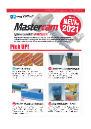 【最新版】3D CAD/CAM Mastercam2021アップデート情報! 表紙画像