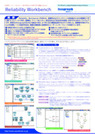 信頼性解析ソフト ReliabilityWorkbench 表紙画像